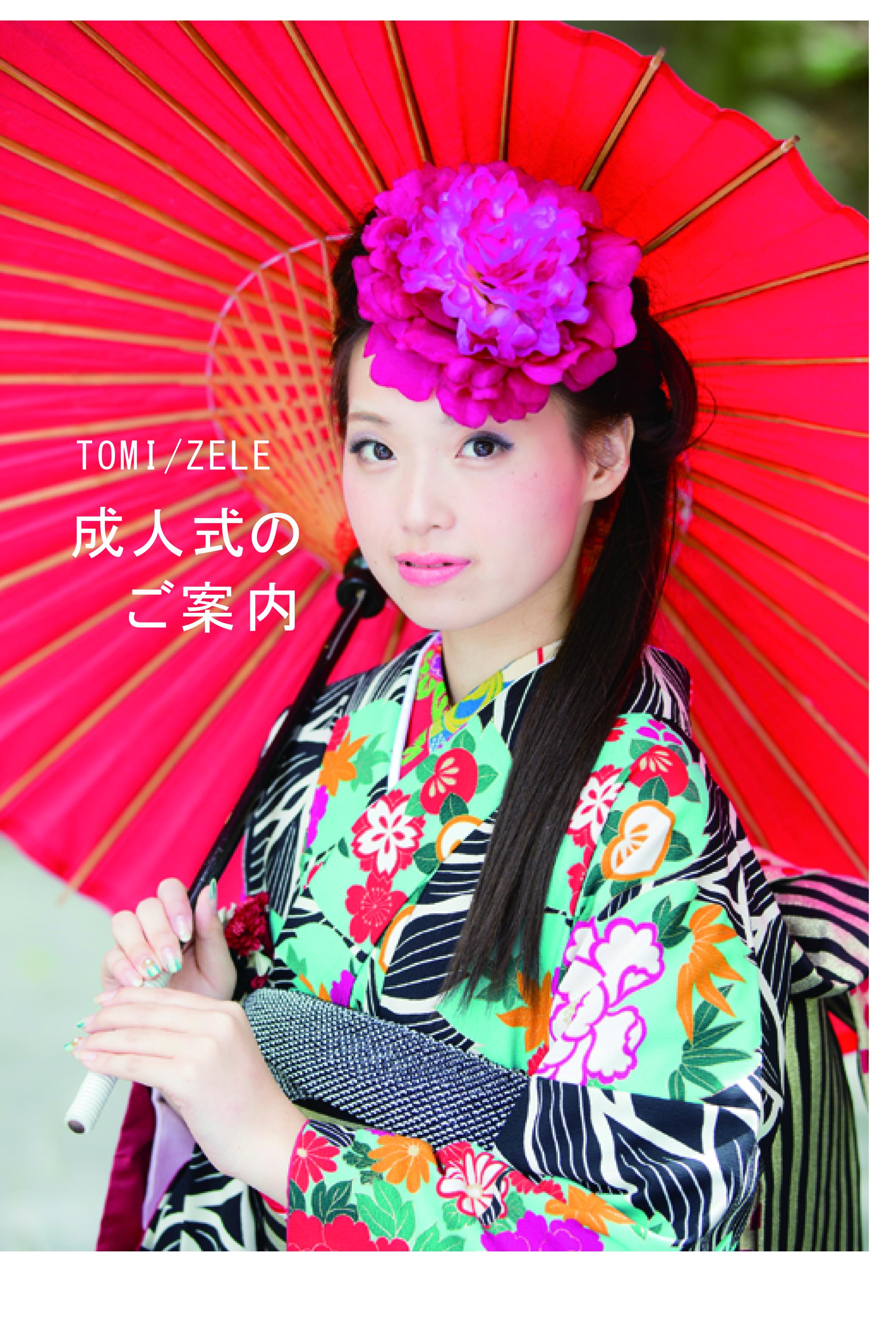 151005_tomi_seijin (3)